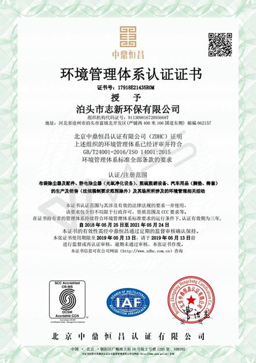 环jing管理体系认证书证书