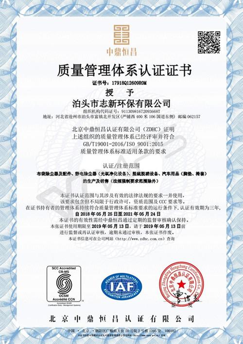 质liang管理体系认证证书